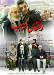 دانلود فیلم رفقای خوب به کارگردانی مجید قاری زاده