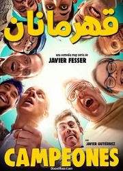 دانلود دوبله فارسی فیلم قهرمانان Champions 2018 BluRay