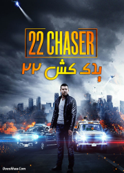 دانلود فیلم یدک کش شماره ۲۲ با دوبله فارسی Download 22 Chaser 2018