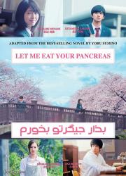 دانلود دوبله فارسی فیلم جیگرتو بخورم Let Me Eat Your Pancreas 2017