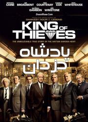دانلود دوبله فارسی فیلم پادشاه دزدان King of Thieves 2018 BluRay