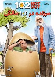 دانلود دوبله فارسی فیلم سرزنده در ۱۰۲ سالگی Download 102 Not Out 2018