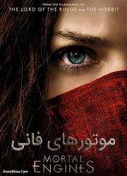 دانلود دوبله فارسی فیلم موتورهای فانی Mortal Engines 2018 BluRay