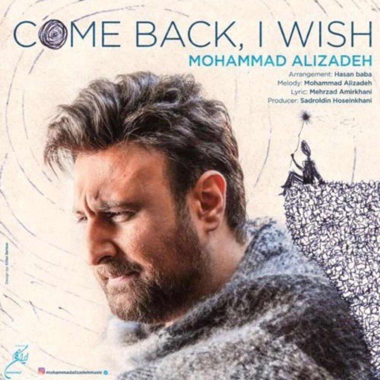 دانلود موزیک جدید محمد علیزاده بنام برگردی ای کاش