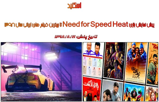 پیش نمایش بازی Need for Speed Heat تا بهترین فیلم های ایرانی سال ۱۳۹۸