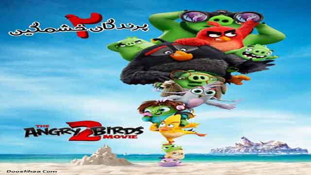 انیمیشن پرندگان خشمگین۲-دوبله- The Angry Birds Movie 2 2019