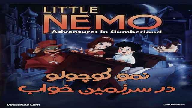 انیمیشن ماجراجویی نمو کوچولو-دوبله-Little Nemo: Adventures in Slumberland 1989