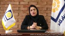 تفاوت بین بیمه تامین اجتماعی و بیمه عمر پاسارگاد