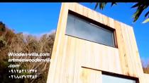 ساخت ویلا های تمام چوب