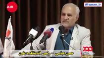 دکتر حسن عباسی: ستون پنجم دشمن // دوران روحانی مچکریم