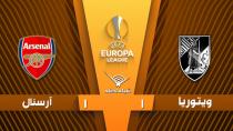 خلاصه بازی ویتوریا گیمارش 1 - 1 آرسنال - مرحله گروهی | لیگ اروپا