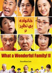 دانلود فیلم خانواده بی نظیر ۲ با دوبله فارسی What a Wonderful Family! II 2017