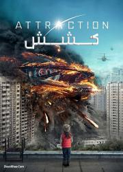 دانلود فیلم کشش ۲۰۱۷ با دوبله فارسی Attraction 2017 BluRay