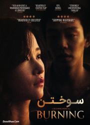 دانلود دوبله فارسی فیلم کره ای سوختن Burning 2018 BluRay