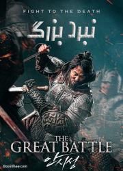 دانلود دوبله فارسی فیلم کره ای نبرد بزرگ The Great Battle 2018 BluRay