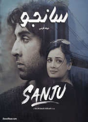 دانلود فیلم هندی سانجو با دوبله فارسی Sanju 2018 BluRay