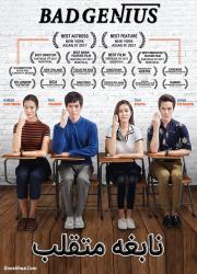 دانلود فیلم نابغه متقلب با دوبله فارسی Bad Genius 2017 BluRay