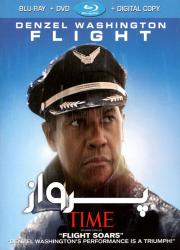دانلود فیلم پرواز با دوبله فارسی Flight 2012 BluRay