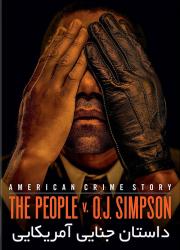 دانلود دوبله فارسی فصل اول سریال داستان جنایی آمریکایی American Crime Story