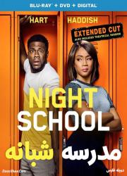 دانلود فیلم مدرسه شبانه با دوبله فارسی Night School 2018 BluRay