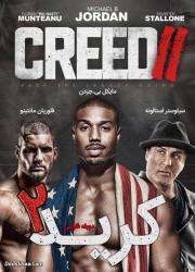 دانلود فیلم کرید 2 با دوبله فارسی Creed II 2018 BluRay