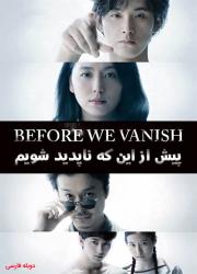 دانلود دوبله فارسی فیلم پیش از این که ناپدید شویم Before We Vanish 2017