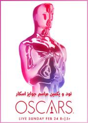 دانلود نود و یکمین مراسم جوایز اسکار The 91 st Annual Academy Awards 2019