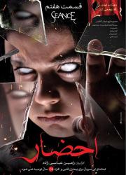 دانلود قسمت 7 هفتم سریال احضار