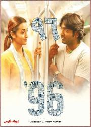 دانلود فیلم هندی 96 با دوبله فارسی Ninety Six 96 2018