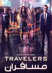 دانلود سریال مسافران با دوبله فارسی Travelers TV Series 2016-2018