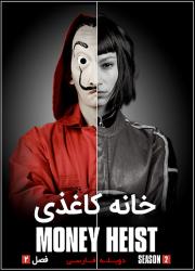 دانلود دوبله فارسی سریال خانه کاغذی فصل دوم Money Heist 2018