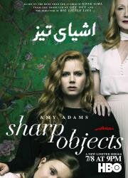 دانلود دوبله فارسی سریال اشیای تیز Sharp Objects TV Series 2018