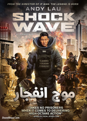 دانلود فیلم موج انفجار با دوبله فارسی Shock Wave 2017 BluRay