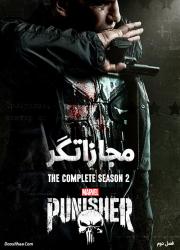 دانلود دوبله فارسی فصل دوم سریال مجازاتگر The Punisher 2019