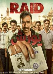 دانلود فیلم هندی یورش با دوبله فارسی Raid 2018 BluRay