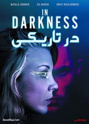 دانلود فیلم در تاریکی با دوبله فارسی In Darkness 2018 BluRay