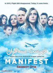 دانلود فصل اول سریال فهرست مسافران با دوبله فارسی Manifest 2018