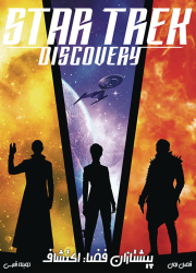 دانلود دوبله فارسی فصل اول سریال پیشتازان فضا: اکتشاف Star Trek: Discovery S01