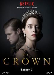 دانلود فصل دوم سریال تاج با دوبله فارسی The Crown Season Two