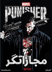 دانلود دوبله فارسی فصل اول سریال مجازاتگر The Punisher 2017