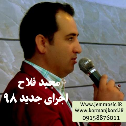 دانلود اجرای جدید مسعود فلاح شهریور 98