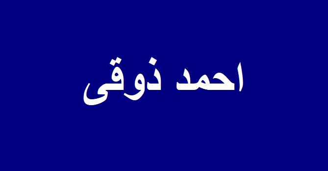 دانلود ویس خنده دار احمد ذوقی