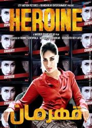 دانلود فیلم هندی قهرمان (هروئین) با دوبله فارسی Heroine 2012