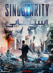 دانلود فیلم استثنایی (سینگولاریتی) با دوبله فارسی Singularity 2017