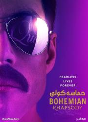 دانلود دوبله فارسی فیلم حماسه کولی Bohemian Rhapsody 2018