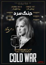 دانلود فیلم جنگ سرد با دوبله فارسی Cold War 2018 BluRay