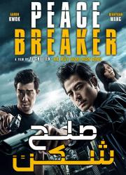 دانلود فیلم صلح شکن با دوبله فارسی Peace Breaker 2017 BluRay