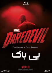 دانلود فصل اول سریال بی باک با دوبله فارسی Daredevil Season One 2015