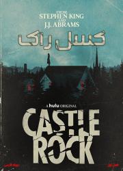 دانلود سریال کسل راک فصل اول با دوبله فارسی Castle Rock 2018