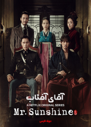 دانلود سریال آقای آفتاب با دوبله فارسی Mr. Sunshine TV Series 2018
